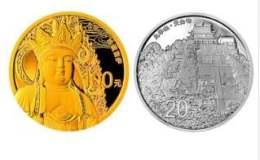 九華山金銀幣價格