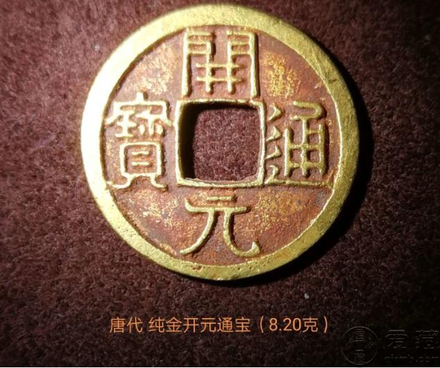 金质开元通宝是纯金吗 开元通宝的图片