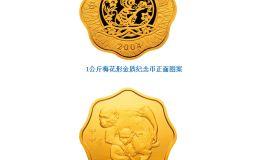2004中國甲申(猴)年金銀紀念幣1公斤梅花形金質紀念幣