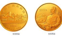 2004年鄧小平五盎司金幣價格回收價格