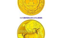 2015中國乙未羊年金銀紀念幣2公斤圓形金質紀念幣
