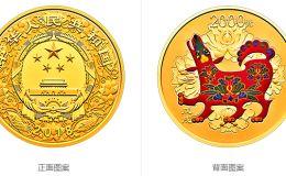 2018中國戊戌狗年金銀紀念幣150克圓形金質彩色紀念幣