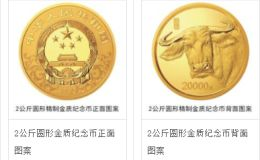 2021中國辛丑牛年金銀紀念幣2公斤圓形金質紀念幣