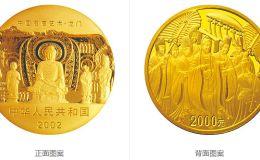 中國石窟藝術龍門金銀紀念幣5盎司金質紀念幣