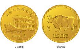 回收1985中國已丑牛年金銀紀念幣