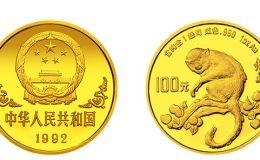 回收1992中國壬申猴年金銀鉑紀念幣