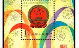 J45国徽小型张邮票