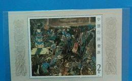 T116壁画小型张邮票 T116壁画小型张邮票图片