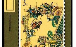 T167水浒3小型张邮票 T167水浒传第三组(小型张)