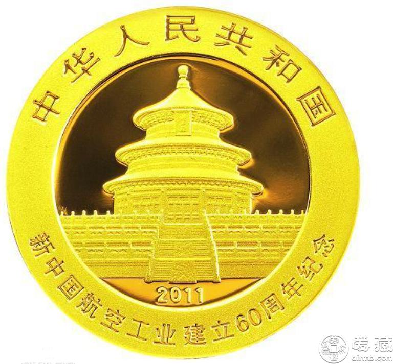 新中国航空工业建立60周年熊猫加字金银纪念币