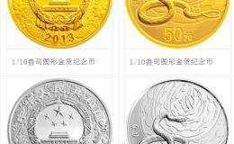 回收2013中国癸巳蛇年金银纪念币