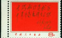 文8红题词邮票