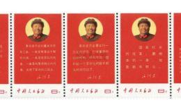 文10语录邮票