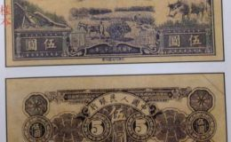 1949年5元水牛图纸币 报价表