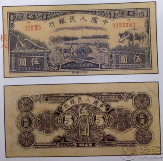 1949年5元水牛圖紙幣 報價表