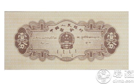 1953年壹分帶號碼 價格及圖片大全