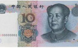 1999年10元普水双红一的价格