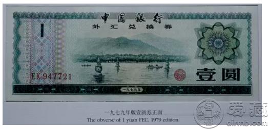 1979年1元外汇兑换券西湖风光