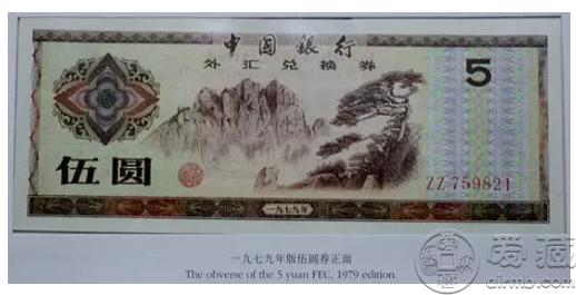 1979年5元外汇兑换券黄山迎客松