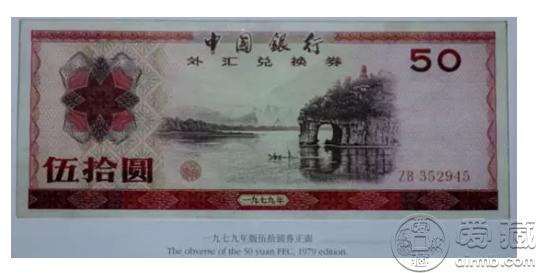 1979年50元外汇兑换券桂林象鼻山图案 收藏价格