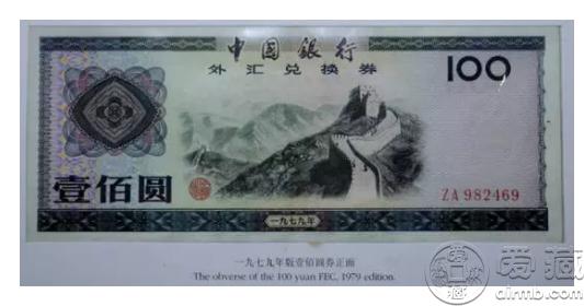 1979年100元外汇兑换券长城图案