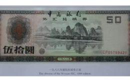 1988年50元外汇兑换券桂林山水图案