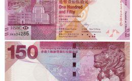香港汇丰银行150周年纪念钞35连体整版钞