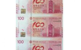 纪念中国银行成立100周年纪念钞香港三连体