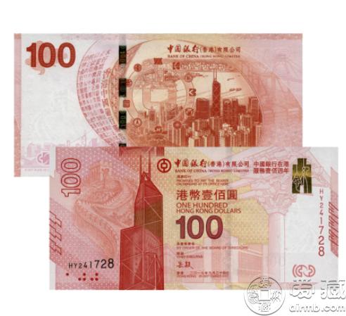2017年中国银行香港百年华诞纪念钞票三十连体