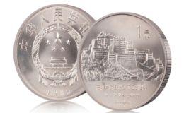 西藏自治区成立20周年纪念币 价格图片