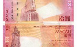 澳门10元大西洋银行