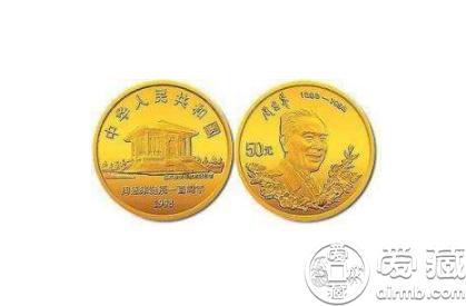周恩來誕辰100周年紀念幣 價格圖片