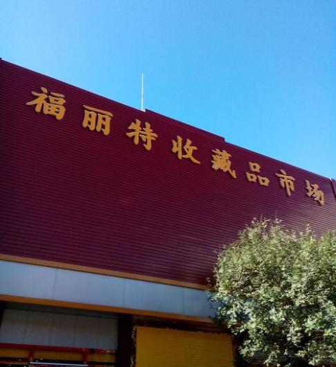 北京福丽特收藏品市场 北京福丽特邮币交易中心地址