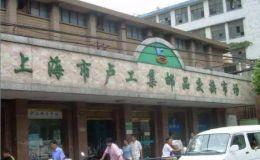 上海卢工邮币卡市场营业时间 地址在哪里