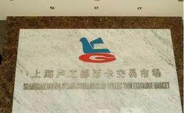 上海卢工局门路邮币卡市场