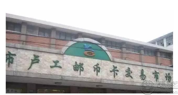 上海卢工邮币卡交易市场电话 营业时间