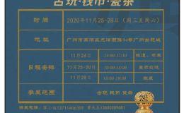 重磅 广东2020全国收藏品交流会将于11月25日至28日举办