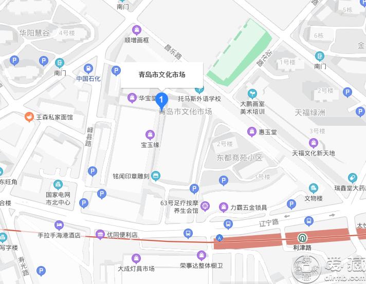 青岛市昌乐路文化市场 地址 营业时间