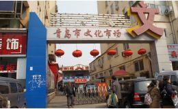 青島市昌樂路文化市場 地址 營業時間
