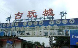 南宁市古玩城唐山西街 新详细地址