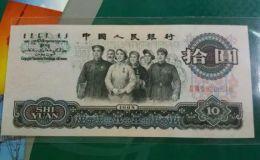 1965年钱币价格回收表 哪里回收1965年10元纸币