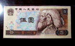 老紙幣五元回收價格 老版5元紙幣圖片及價格