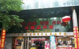 广州激情图片交易中心收购 详细地址