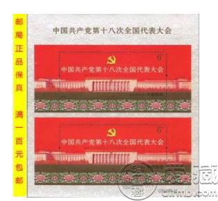 2012-26中国共产党第十八此全国代表大会(十八大双联)