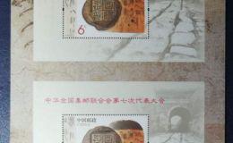 Oct-13中华全国集邮联合会第七次代表大会(七邮双联)