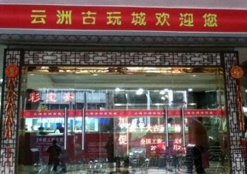 上海钱币交易市场地址 上海钱币交易市场价格表