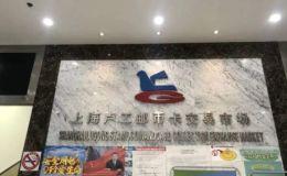 上海卢工交易市场官网 上海卢工纸币最新报价