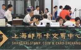 上海邮币交易市场在哪里 地址 价格行情