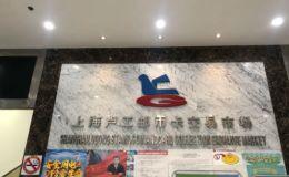 上海卢工交易市场官网
