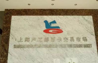上海邮票回收市场在哪 上海邮票回收市场地址